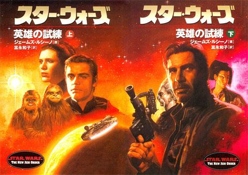 Le Nouvel Ordre Jedi Vol. 04 : Les agents du chaos I : La colère d'un héros