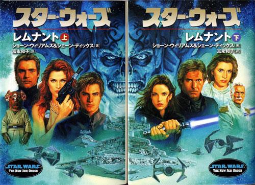 Le Nouvel Ordre Jedi Vol. 15 : L'Hérétique de la Force I : Les Vestiges de l'Empire