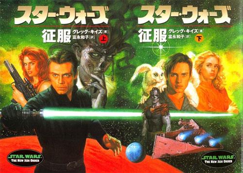 Le Nouvel Ordre Jedi Vol. 07 : L'aurore de la victoire I : Conquête