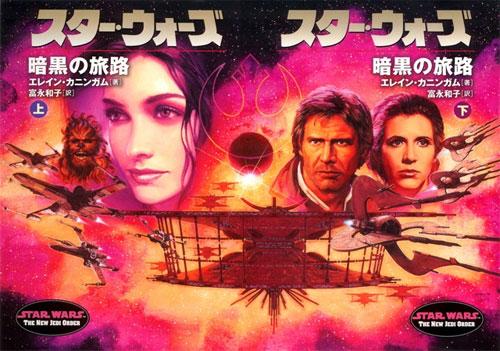 Le Nouvel Ordre Jedi Vol. 10 : Sombre Voyage</a>
