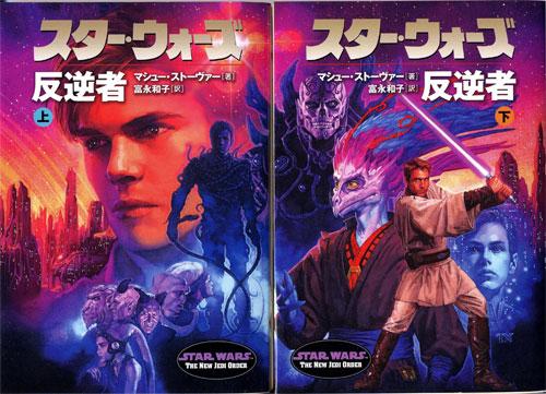Le Nouvel Ordre Jedi Vol. 13 : Le Traître